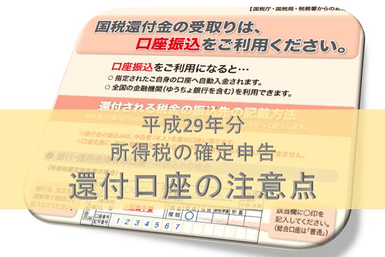 平成29年分-所得税の確定申告の還付口座のアイキャッチ画像