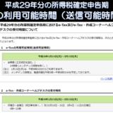 平成29年分の所得税の確定申告期のe-Taxのアイキャッチ画像3