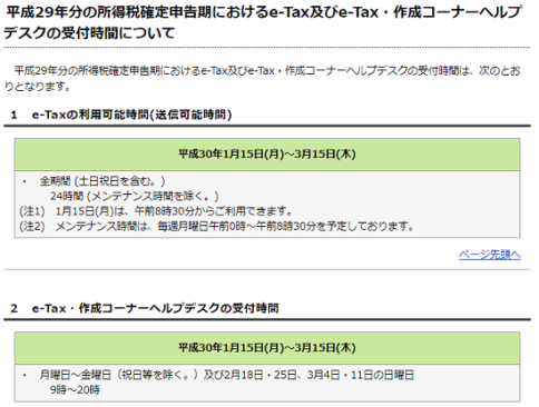 平成29年分の所得税の確定申告期のe-Taxの画像-11