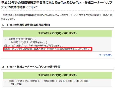 平成29年分の所得税の確定申告期のe-Taxの画像-13