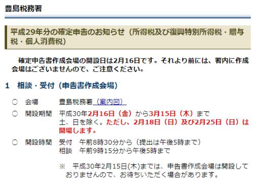 平成29年分の所得税の確定申告期のe-Taxの画像-16