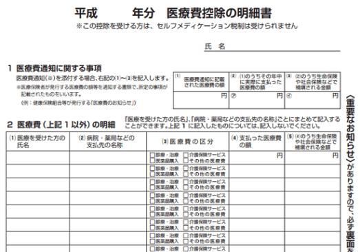 平成29年分-サラリーマンの確定申告-医療費控除等-13