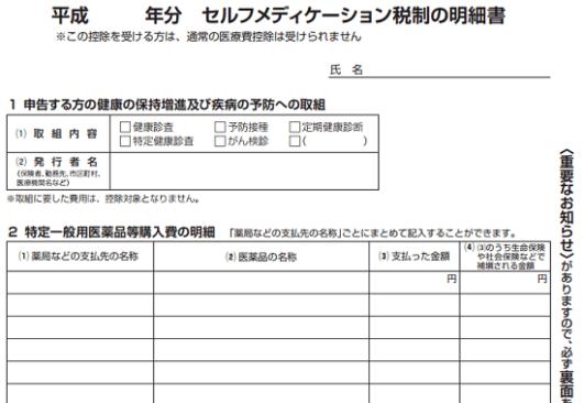 平成29年分-サラリーマンの確定申告-セルフメディケーション税制の明細書-14