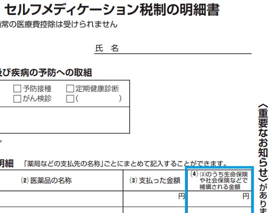 平成29年分-サラリーマンの確定申告-医療費控除等-16