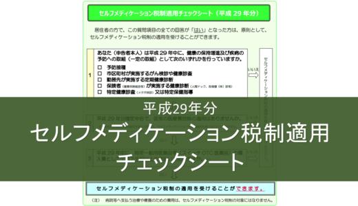 セルフメディケーション税制適用チェックシート【平成29年分】
