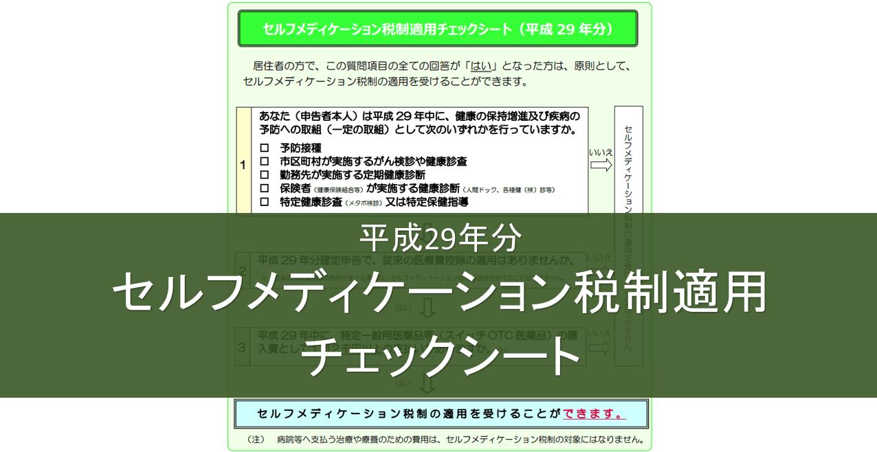 平成29年分-セルフメディケーション税制適用チェックシート-アイキャッチ画像