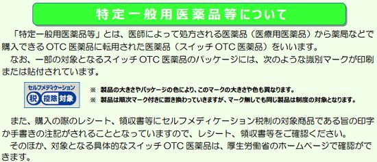 平成29年分-セルフメディケーション税制適用チェックシート-14