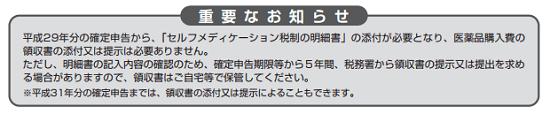 平成29年分-セルフメディケーション税制適用チェックシート-15