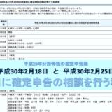 平成29年分の所得税の確定申告期の日曜日に開庁する税務署-アイキャッチ画像
