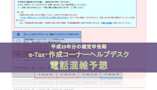 e-Taxヘルプデスクの電話混雑予想(平成29年分の所得税の確定申告時期)