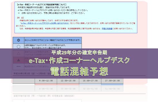 平成29年確定申告期-e-taxヘルプデスク混雑予想-アイキャッチ画像