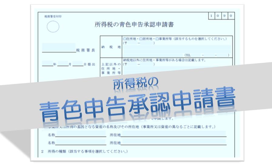 平成30年分-所得税の青色申告承認申請書のアイキャッチ画像