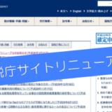 平成30年-国税庁サイトリニューアル
