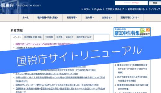 国税庁のサイトがリニューアルされました。リンク切れにご注意!