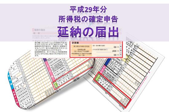 平成29年分-所得税の確定申告-延納の届出-アイキャッチ
