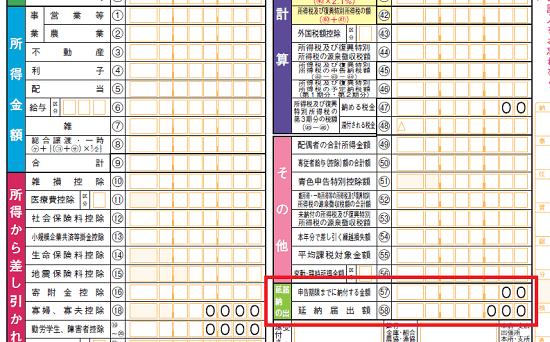 平成29年分-所得税の確定申告-延納の届出-12