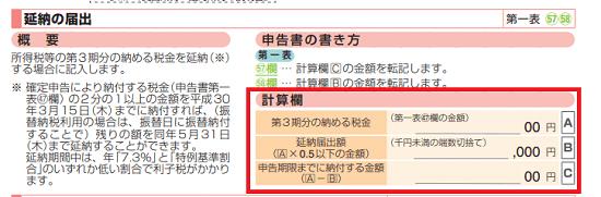 平成29年分-所得税の確定申告-延納の届出-13