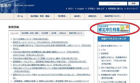 国税庁のトップ画像