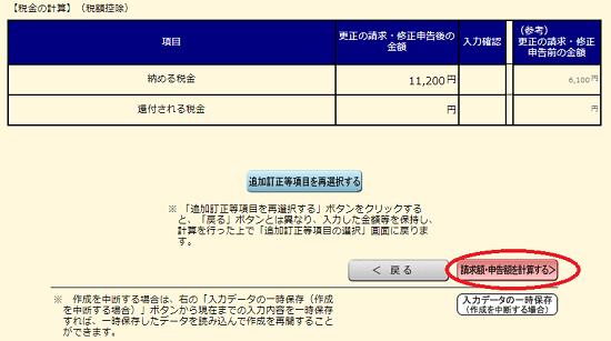 平成29年分-所得税等の更正の請求などの手順-36