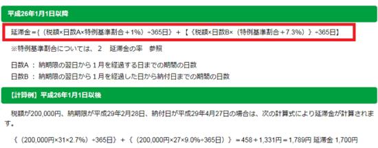 h30-東京都-延滞金の計算方法-11
