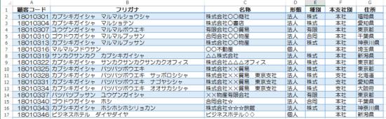 Excelの関数を使って文字の検索-11