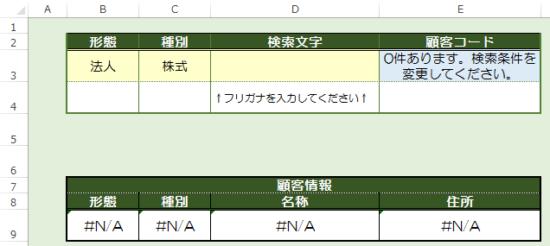 Excelの関数を使って文字の検索-22