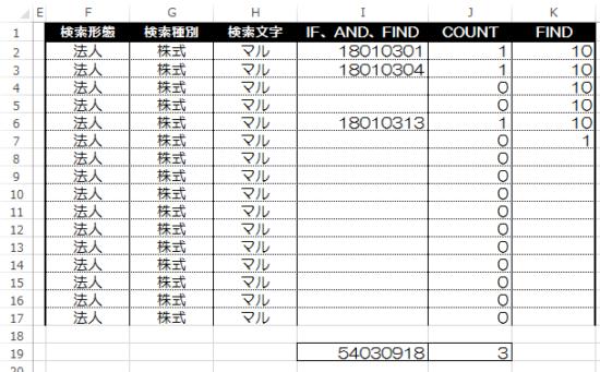 Excelの関数を使って文字の検索-23