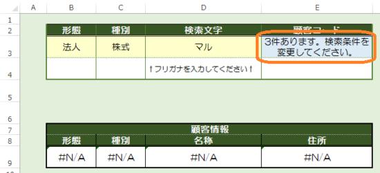 Excelの関数を使って文字の検索-24