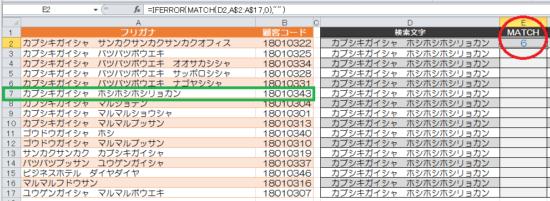 Excelの関数を使って文字の検索-42