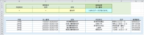 Excelの関数を使って文字の検索-51