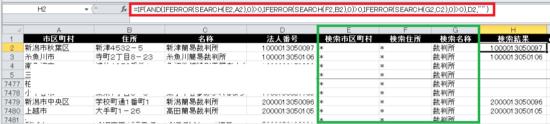 Excelの関数を使って文字の検索-52
