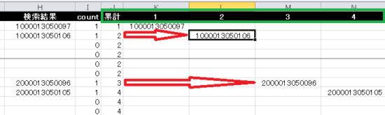 Excelの関数を使って文字の検索-53