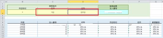 Excelの関数を使って文字の検索-54