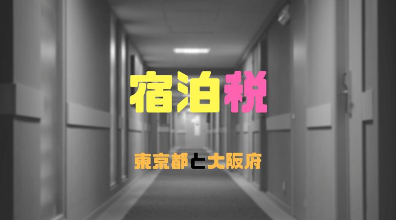 平成30年-宿泊税-アイキャッチ