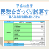 平成30年度-住民税の試算-アイキャッチ