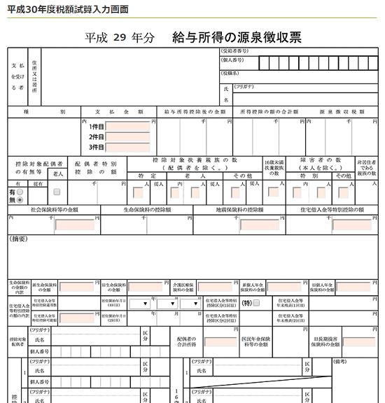 平成30年度-住民税の試算-14
