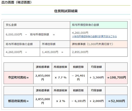 平成30年度-住民税の試算-16