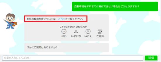 平成30年-東京都AI実験-12