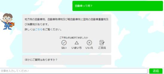 平成30年-東京都AI実験-15