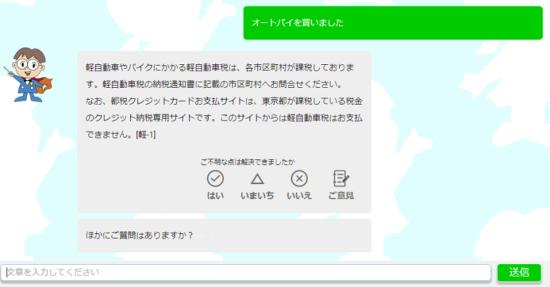 平成30年-東京都AI実験-17