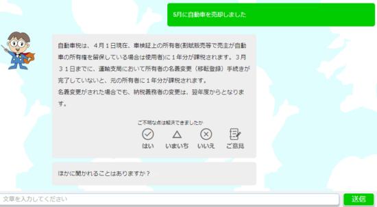 平成30年-東京都AI実験-18