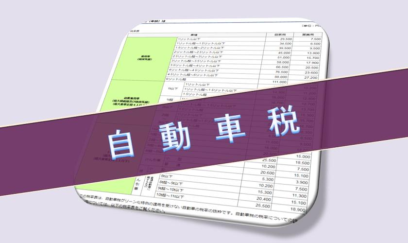 平成30年度-自動車税-アイキャッチ