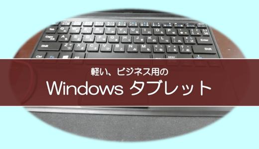 持ち運びに便利で軽い、ビジネス用のWindowsタブレット