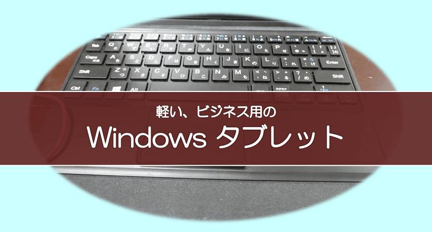 軽いビジネス用のWindowsタブレット-アイキャッチ