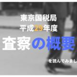 東京国税局-平成29年度-査察の概要-アイキャッチ
