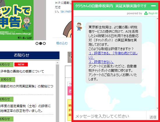 平成30年-東京都AI実験-22