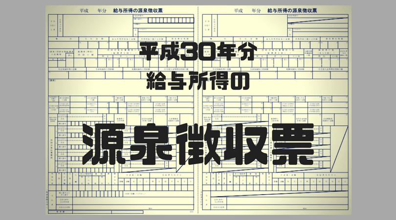 平成30年分-給与所得の源泉徴収票-アイキャッチ