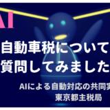 平成30年-東京都主税局-AIによる自動対応の共同実証実験