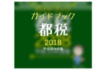 東京都「ガイドブック都税(平成30年度版)」で都税の概要を知る