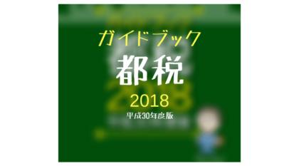 2018年-平成30年度-ガイドブック都税-アイキャッチ